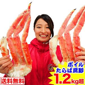 ボイルたらばがに肩脚1.2kg【送料無料】[ボイル済み|かに|カニ|蟹|たらば蟹|タラバ蟹|タラバガニ|タラバ]