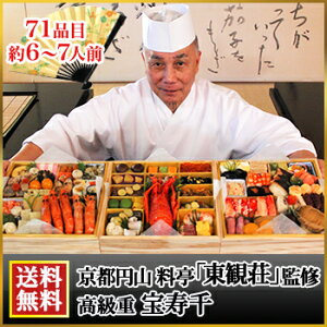 極上の味わいと京の美意識を和合した高級重。新春を祝う大切な日。だからこそ「特別なおせちを...