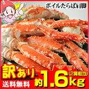 訳ありボイルたらば蟹肩脚 約1.6kg(2肩相当)【送料無料...