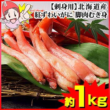 【刺身用】北海道産紅ずわいがに 脚肉むき身約1kg[生食|生食用|生ベニズワイガニ|生べにずわいがに|生ベニズワイ蟹|生べにずわい蟹|ポーション|殻むき|脚のみ|かに|カニ|蟹]