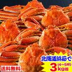 北海道紋別浜茹で ずわいがに姿 4〜5杯(約3kg)