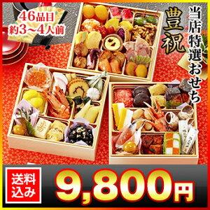 時間限定!オリジナルおせち豊祝が特割7,400円割引