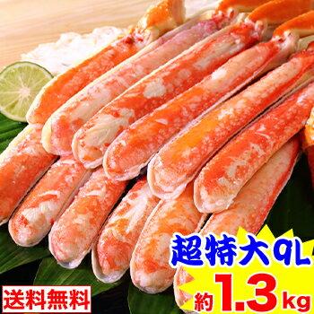 超特大9Lボイルずわい蟹半むき身セット 1.3kg超[剥き身|カット済み|ボイル済み|茹で|ボイルずわい|ボイルズワイ|ボイルずわい蟹|ずわい蟹|ズワイ蟹|ズワイガニ|ズワイ|かに]