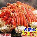 大型4Lボイルずわい蟹肩脚 7肩(約2.5kg)[脚肩|ボイ...