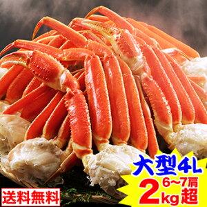大型4Lボイルずわい蟹肩脚 6〜7肩 2kg超[脚肩|ボイル済み|茹で|ボイルずわい|ボイルズワイ|ボイルずわい蟹|ずわい蟹|ズワイ蟹|ズワイガニ|ズワイ|かに]