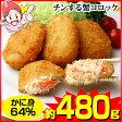 【かに身64%】チンする蟹コロッケ 約480g(約30g×16個)
