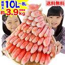 超特大10L〜8L生ずわい蟹半むき身満足セット 3kg超【総