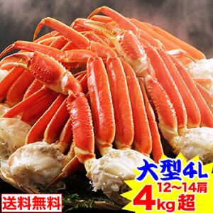 大型4Lボイルずわい蟹肩脚12〜14肩4kg超