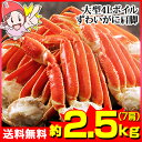 大型4Lボイルずわい蟹肩脚 7肩(約2.5kg)...