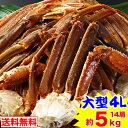 【必ずポイント10倍】大型4L生ずわい蟹肩脚 14肩(約5kg)【送料無料】[生ズワイガニ|生ずわい...
