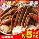 大型4L生ずわい蟹肩脚 14肩(約5kg)【送料無料】[生ズ...