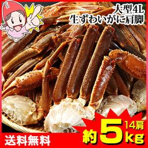 大型4L生ずわい蟹肩脚 14...