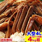 【クーポン併用でさらに1,000円OFF】大型4L生ずわい蟹肩脚 12〜14肩 4kg超【送料無料】[生ズワイガニ|生ずわいがに|生ずわい蟹|肩脚のみ|ずわい蟹|ズワイ蟹|ズワイガニ|ズワイ|かに]