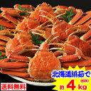 北海道紋別浜茹で ずわい蟹姿 6杯(約4kg)[丸ごと|ボイ...