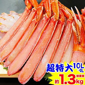 超特大10L〜9L 生とげずわい蟹半むき身満足セット 1kg超[剥き身|カット済み|生ずわい|生ズワイ|生ずわい蟹|生ズワイ蟹|ずわい蟹|ズワイ蟹|ズワイガニ|ズワイ|かに]