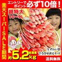 【必ずポイント10倍】超特大10L〜9L生ずわい蟹半むき身満...