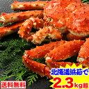 超特大!!北海道紋別浜茹で たらばがに姿2.3kg超