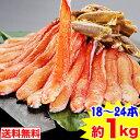 【【刺身用】超特大10L〜8L生本ずわいがに脚肉むき身18本〜24本(約1kg)|刺身|剥き身|ポーション|生ずわい|生ズワイ|生ずわい蟹|生ズワイ蟹|ずわい蟹|ズワイ蟹|ズワイガニ|ズワイ]