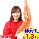 特大7Lボイルたらば肩脚 1肩(約1.3kg)【送料無料】[ボイル済み|かに|カニ|蟹|たらば蟹|タ...