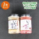 選べるいかさし明太&いかさし塩辛 2個セット 【送料無料】 ポイント消化