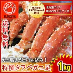 昨年3トン即完売!ギフトにも最適な北海道グルメ 北海道からタラバ蟹をお取り寄せ【送料無料】...