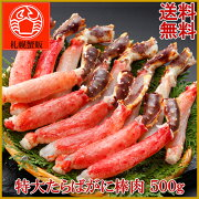 タラバガニ たらば蟹 カニシャブ ステーキ ポーション バーベキュー