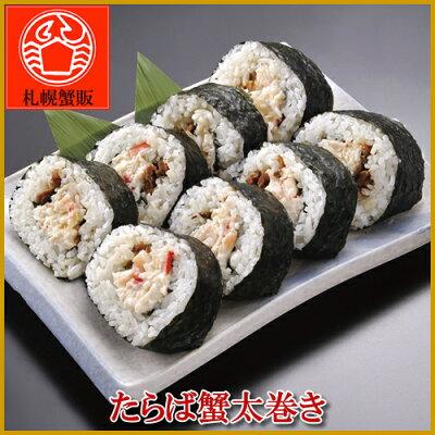 組み合わせ自由!カニ寿司を3本以上購入で送料無料※同一送り先に限ります蟹工船たらば蟹太巻寿司父の日ギフト/2015年/プレゼント/ギフト【楽ギフ_のし】