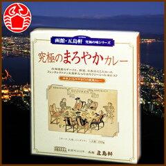 五島軒 究極のまろやかカレー (中辛) 北海道 函館 お取り寄せ お土産