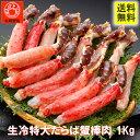 送料無料 生冷たらばがに棒肉 1kg(約10〜20本入り)タ...