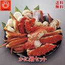 蟹鍋セット 3〜4人前かに/カニ/蟹/鍋/お土産/ギフト/お取り寄せ……