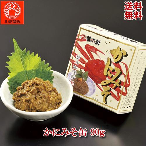 蟹食い処 蟹工船『カニ味噌缶』