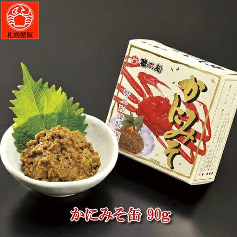 蟹食い処 蟹工船 カニ味噌缶カニ/かに/蟹/カニミソ/かにみそ/#8