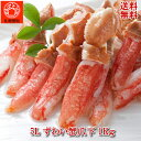 送料無料 5L 生ずわいがに 爪下棒肉 1kgかに/蟹/ずわい/ズワイ/ポーショ