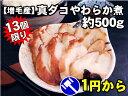 お子様からお年寄りまでお気軽に食べられます♪北海道増毛産!やわらかくて食べやすい真ダコや...