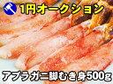 限定18個限り!タラバ高騰の今がチャンス!1円から持ってっちゃってください♪【落札するとポイ...