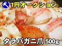 限定19個限り!タラバ高騰の今がチャンス!1円から持ってっちゃってください♪【落札するとポイ...