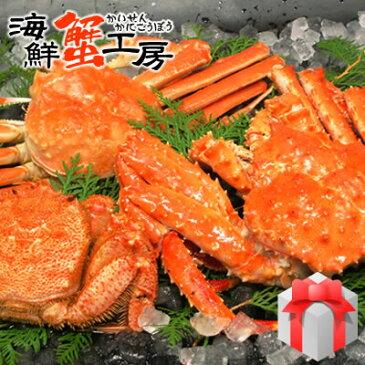 お歳暮 送料無料 タラバガニ ズワイガニ 毛ガニ オホーツクの三大蟹づくし かに 蟹 北海道 ギフト お取り寄せ グルメ 海鮮蟹工房