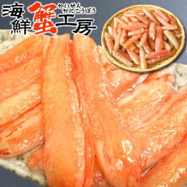 訳あり 完全殻むき済 本ズワイガニ むき身 1kg(500g×2個セット) かに 訳あり カニ ポーション 蟹 しゃぶしゃぶ用 お取り寄せグルメ 北海道