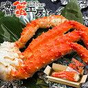タラバガニ 1kg 3Lサイズ 脚 4〜6本入りカニ ギフト 送料無料 かに 蟹 タラバ蟹たらばがに ...