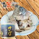 さば缶 さば水煮 さば缶詰 北海道釧路産さば水煮缶 190g 6個 北海道産 鯖缶送料無料 鯖 缶詰