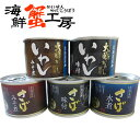 北海道釧路産 さば&いわし缶詰 5個セット缶詰 さば 鯖 サ...