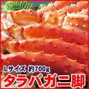 【タラバガニ 脚 Lサイズ 700g(4〜7本)】たらばがに カニ かに 蟹 ボイル 冷凍 シュリン...