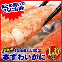 訳あり 完全殻むき済 本ズワイガニ むき身 1kg(500g×2個セット)かに カニ 蟹 ずわいがに しゃぶしゃぶ かに鍋 お取り寄せ 北海道