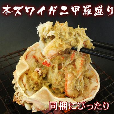 海鮮蟹工房 ズワイガニ甲羅盛120g