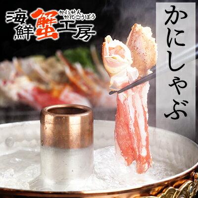 生 ずわいがに カット済 セット 1.1kg 2人前 カニ  ポーション カニ爪 お試し  カニ 蟹 生 しゃぶ かに 北海道 海鮮 ギフト お取り寄せグルメ 内祝 贈り物