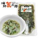 たこわさび 200g スタンドパック 珍味 竹田食品 ごはん