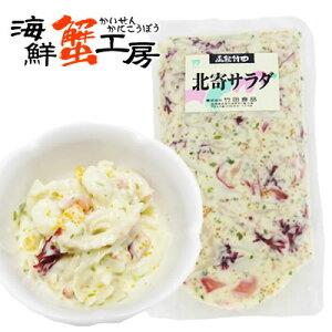 竹田食品 北寄サラダ 200g スタンドパック ほっき 北寄貝 ホッキ 貝 おつまみ サラダ おかず 肴 お酒に合う