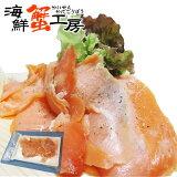 秋鮭スモークサーモン 切り落とし 300g お刺身 サラダ スモーク サーモン 鮭 お取り寄せ 自宅用