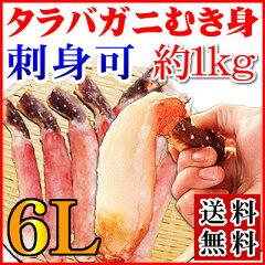 タラバガニ脚 お刺身 6Lポーション 約1kg(10-15本入り)たらばがに刺身のほかに、タラ…