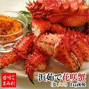北海道の花咲カニ 訳なし子持ちメス 内子と外子がおいしい 花咲蟹(子付きメス1k